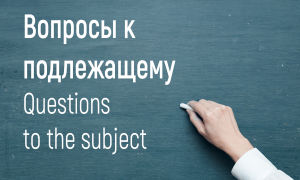 Вопросы к подлежащему в английском языке (Questions to the subject)