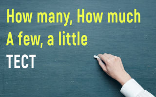 Много или мало — тест по many, much, a few, a little, a lot of