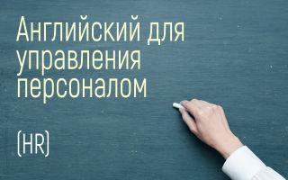 Английский для HR | список терминов для отдела кадров