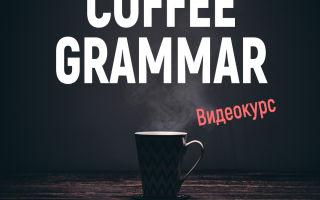 Coffee Grammar — видеокурс английской грамматики