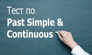 Упражнения c Past Simple и Past Continuous (Прошедшее простое и продолженное)