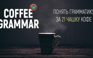 Английская грамматика самостоятельно – курс Coffee Grammar