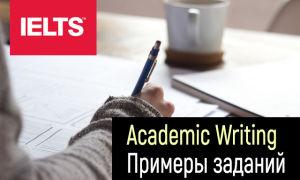 IELTS Academic Writing — примеры заданий 1 и 2 (эссе)