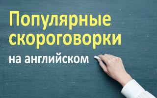 Популярные скороговорки на английском языке с переводом