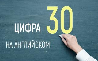 Цифра 30 на английском языке