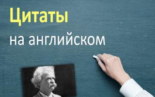 Цитаты на английском с переводом