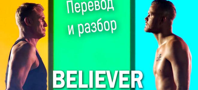 Песня Believer (Imagine dragons), текст, перевод и разбор грамматики