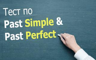 Упражнение на Past Simple и Past Perfect