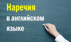 Наречия в английском языке с переводом, таблицами и примерами (Adverbs)