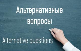 Альтернативные вопросы в английском языке (Alternative, Choice questions)