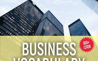 Подробный словарь по бизнес-английскому