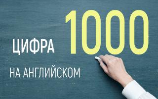 1000 на английском языке