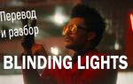 Песня Blinding lights (The Weeknd), текст, перевод и разбор грамматики