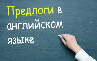 Употребление предлогов в английском языке (Prepositions)