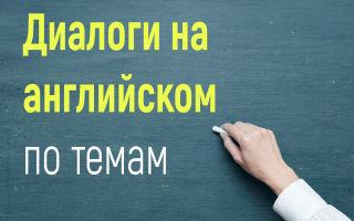 Диалоги на английском языке по темам с переводом