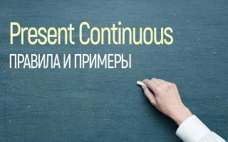 Present Continuous: образование и использование с примерами