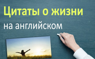 Цитаты о жизни на английском с переводом