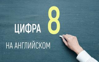 Цифра 8 на английском языке