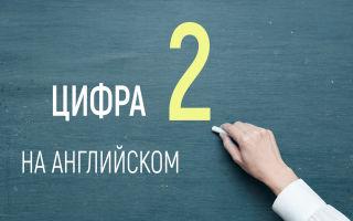 Цифра 2 на английском языке