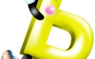 Буква ь (мягкий знак) на английском — как пишется