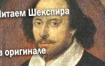 Шекспир — купить и читать книги на английском