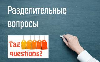 Разделительные вопросы в английском языке (Tag questions)
