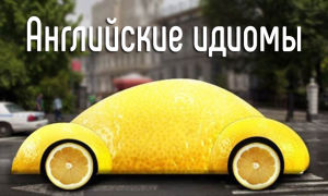 Словарь английских идиом с переводом
