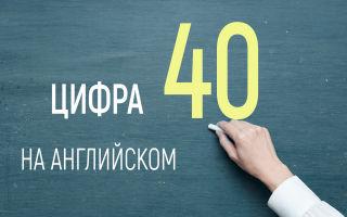Цифра 40 на английском языке