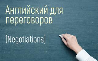 Английский для переговоров | список терминов