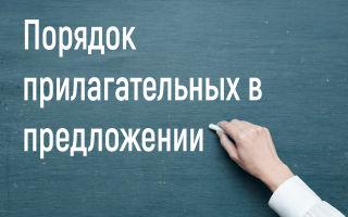 Порядок прилагательных в английском языке (Order of adjectives)