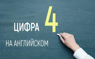 Цифра 4 на английском языке