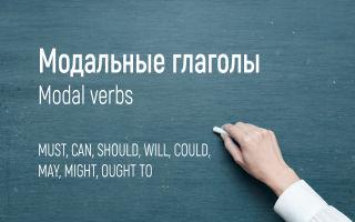 Модальные глаголы в английском языке (Modal verbs)