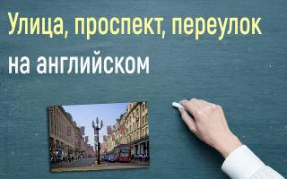 Улица, проспект и другие городские элементы на английском