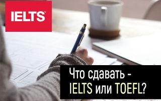 IELTS или TOEFL — какой экзамен лучше сдать
