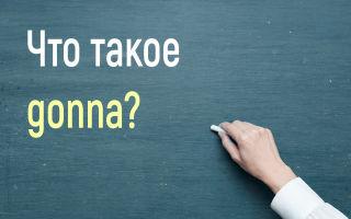 Что такое gonna и going to (собираюсь) — перевод и правила употребления