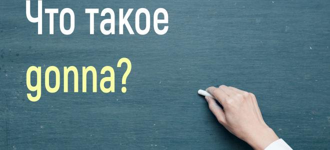 Что такое gonna и going to (собираюсь) – перевод и правила употребления