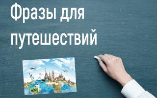 Разговорные фразы на английском для путешествий