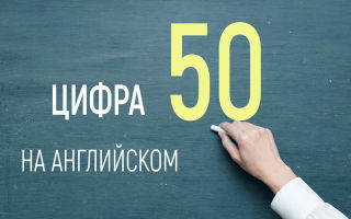 Цифра 50 на английском языке