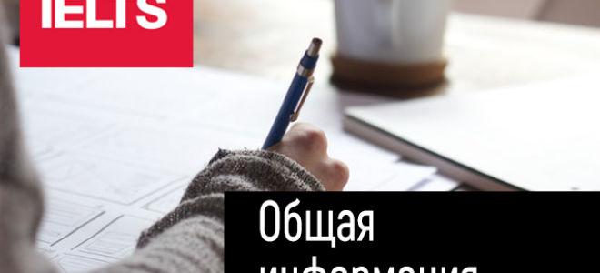 IELTS — описание и структура экзамена
