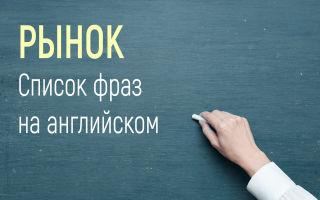 Рынок на английском   фразы с переводом