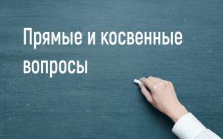 Косвенные вопросы в английском языке (Indirect questions)
