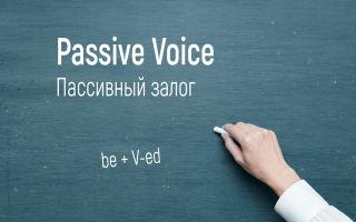 Пассивный залог в английском языке: таблица и примеры (Passive voice)