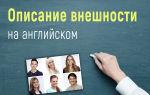 Описание внешности человека на английском