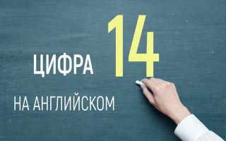 Цифра 14 на английском языке