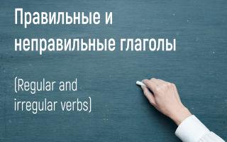Неправильные глаголы английского языка (Irregular verbs)