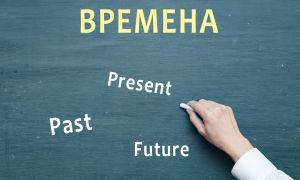 Времена в английском языке с таблицами и примерами (Present, Past, Future)
