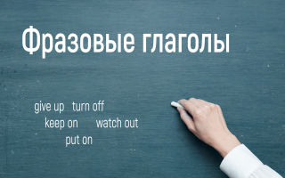 Фразовые глаголы в английском языке (Phrasal verbs)