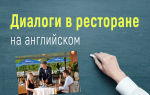 Диалоги в ресторане на английском с переводом
