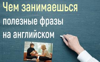 Чем занимаешься — полезные фразы на английском