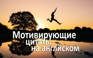 Мотивирующие цитаты на английском языке с переводом
